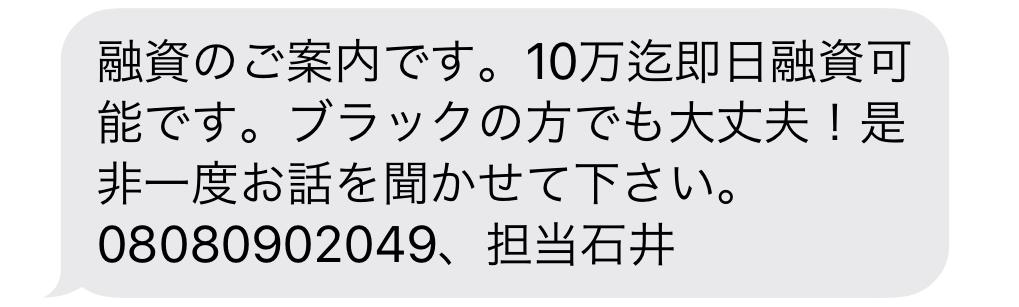 08080902049からのメール