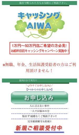 キャッシングAIWAのサイトデザイン