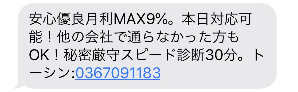 0367091183からのメール