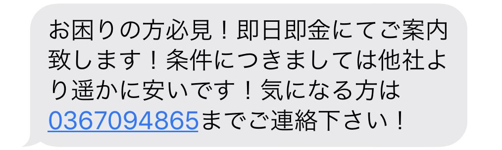 0367094865からのメール