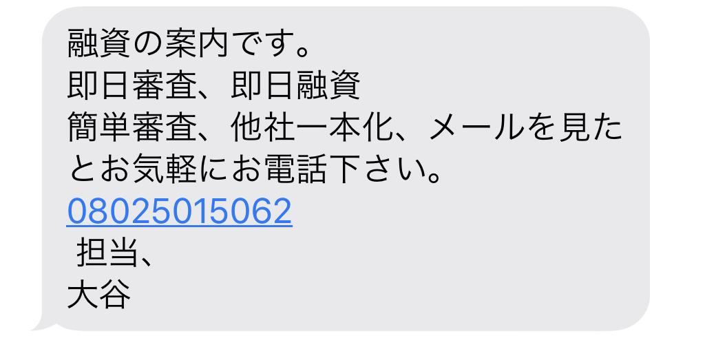 08025015062からのメール