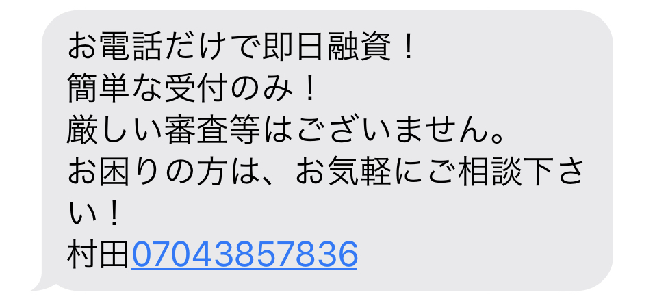 07043857836からのメール