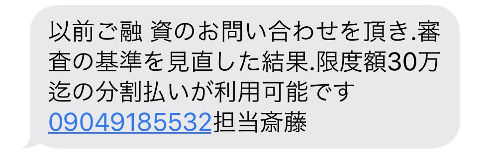 09049185532からのメール