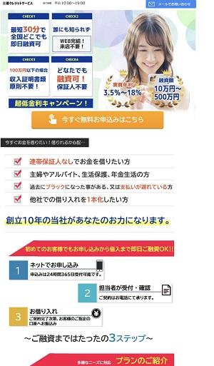 三菱クレジットサービスのサイトデザイン